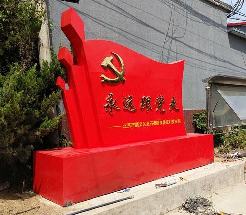 社会主义价值观雕塑