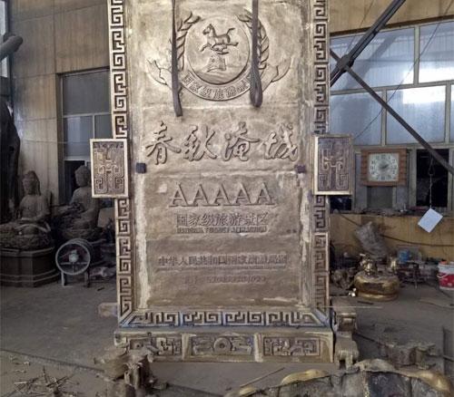 铸铜文化墙